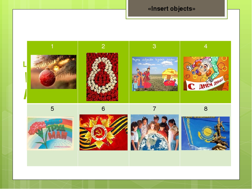 Lead-in: pronunciation drill What holidays are you know? «Insert objects» 1...