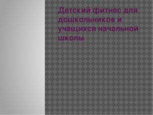 Детский фитнес для дошкольников и учащихся начальной школы Столярова Г.А.