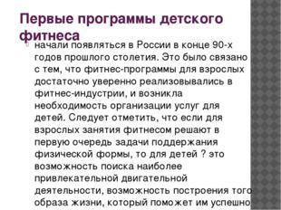 Первые программы детского фитнеса начали появляться в России в конце 90-х год