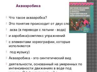 Акваэробика Что такое акваэробка? Это понятие происходит от двух слов – аква