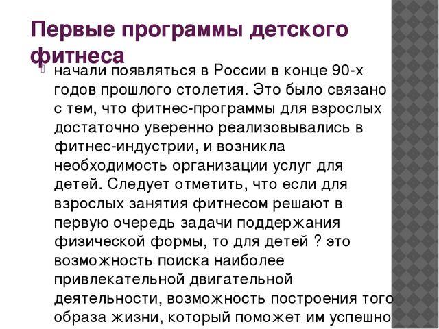 Первые программы детского фитнеса начали появляться в России в конце 90-х год...