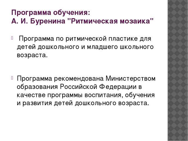 """Программа обучения: А. И. Буренина """"Ритмическая мозаика"""" Программа по ритмиче..."""