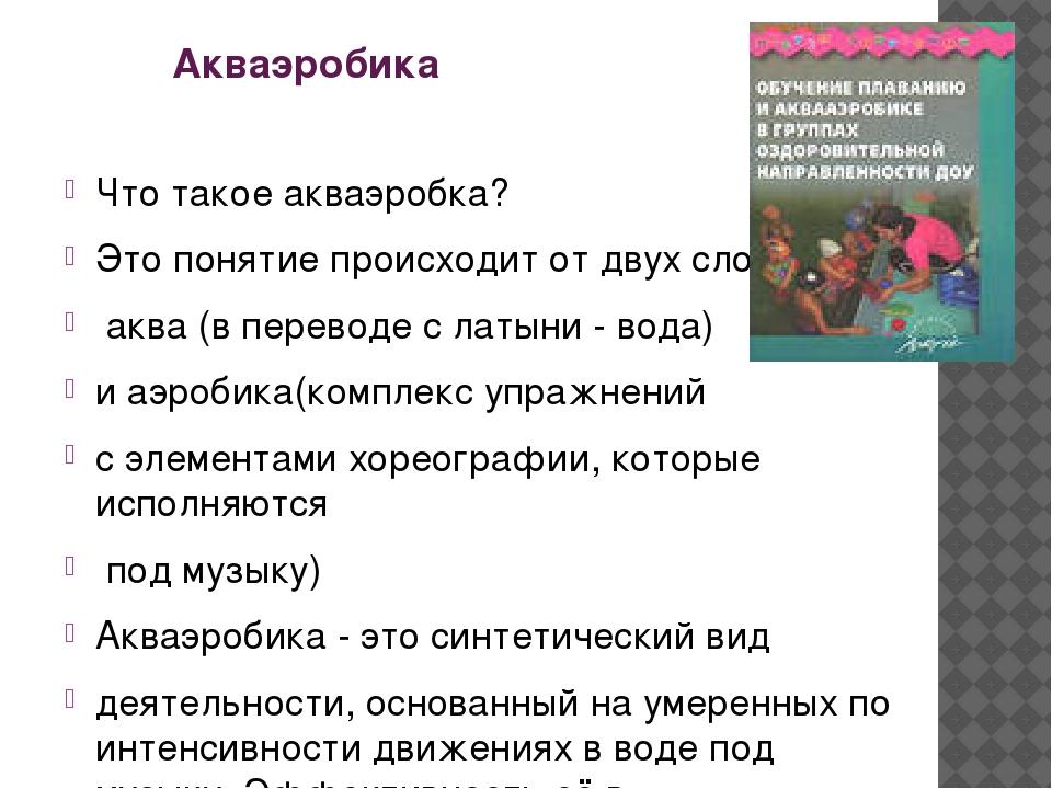 Акваэробика Что такое акваэробка? Это понятие происходит от двух слов – аква...