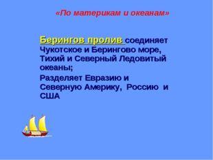 Берингов пролив соединяет Чукотское и Берингово море, Тихий и Северный Ледови