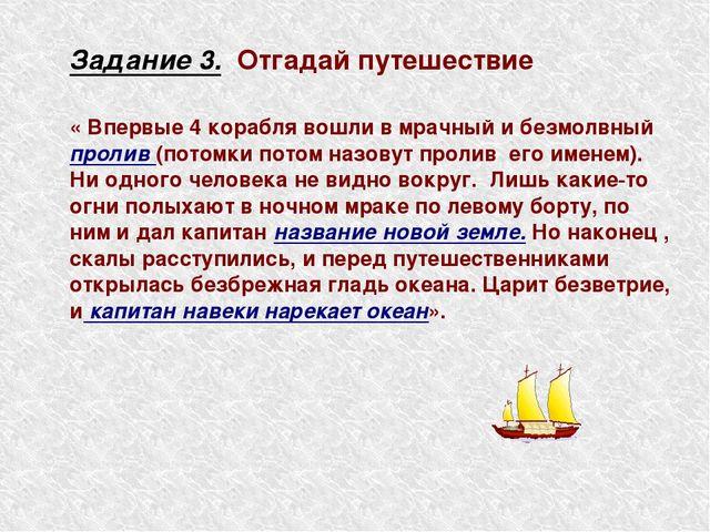 Задание 3. Отгадай путешествие « Впервые 4 корабля вошли в мрачный и безмолвн...