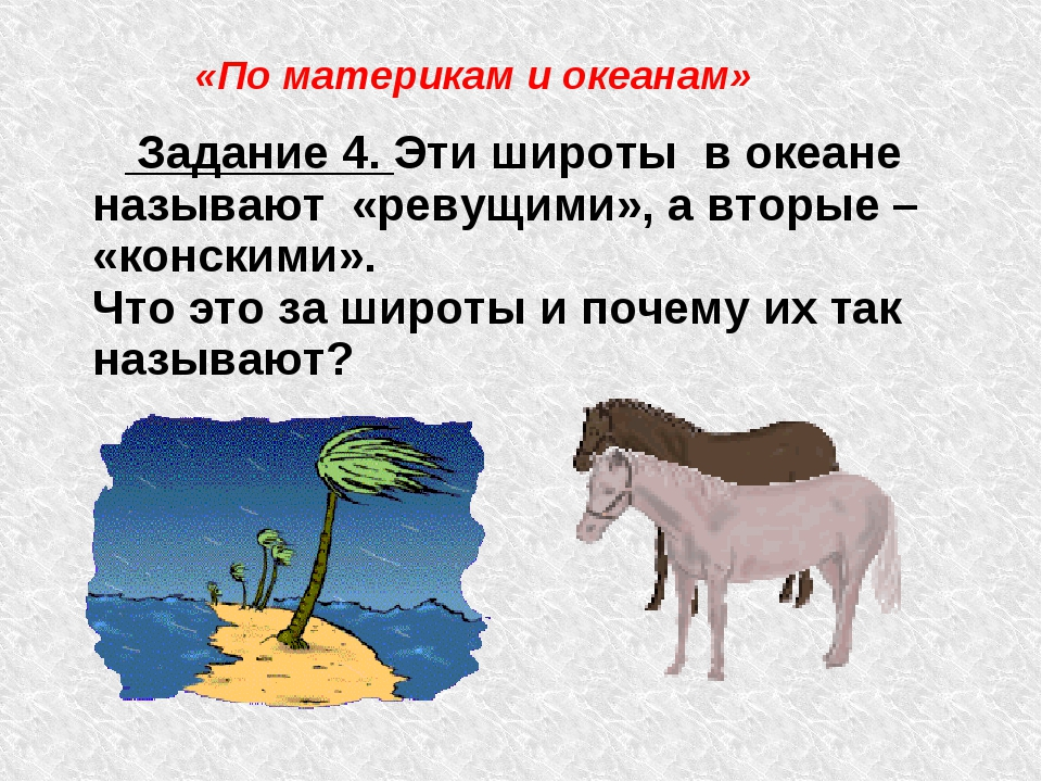 Задание 4. Эти широты в океане называют «ревущими», а вторые – «конскими». Ч...