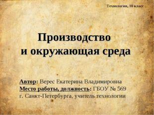 Производство и окружающая среда Автор: Верес Екатерина Владимировна Место раб