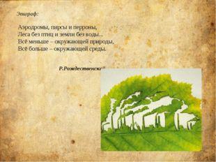 Эпиграф: Аэродромы, пирсы и перроны, Леса без птиц и земли без воды... Всё ме