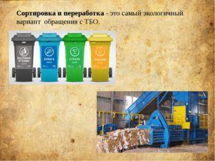 Сортировка и переработка - это самый экологичный вариант обращения с ТБО.