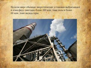 Во всем мире обычные энергетические установки выбрасывают в атмосферу ежегодн