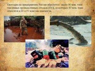 Ежегодно на предприятиях России образуется около 90 млн. тонн токсичных промы