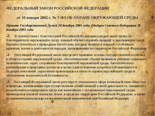 ФЕДЕРАЛЬНЫЙ ЗАКОН РОССИЙСКОЙ ФЕДЕРАЦИИ от 10 января 2002 г. № 7-ФЗ ОБ ОХРАНЕ