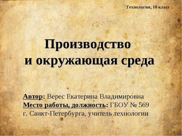 Производство и окружающая среда Автор: Верес Екатерина Владимировна Место раб...