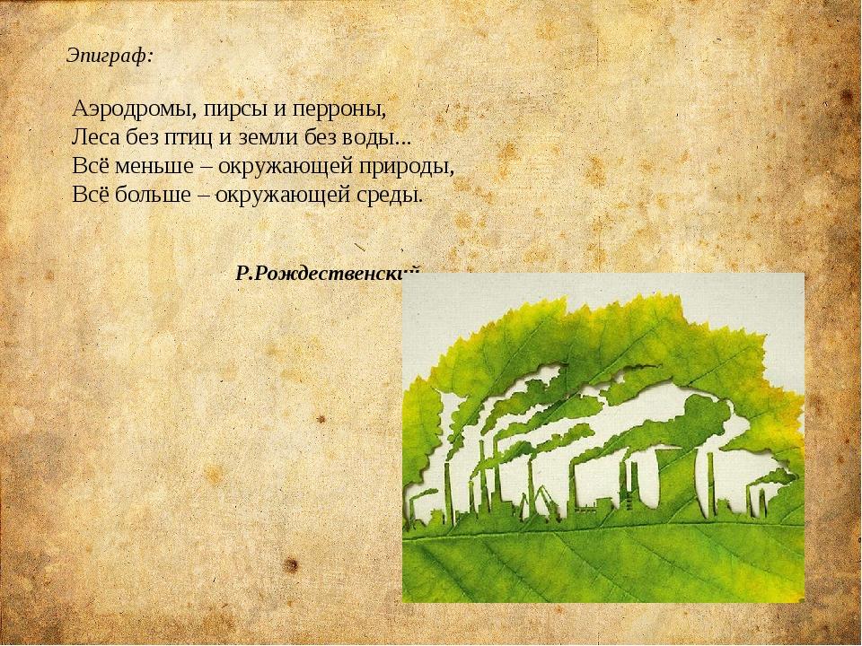 Эпиграф: Аэродромы, пирсы и перроны, Леса без птиц и земли без воды... Всё ме...