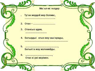 Туған жердей жер болмас, ………………………………... 2. Отан – ……………………….  3. Отансыз ад