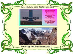 Ұлы тұлғаға есімі берілген жерлер Амангелді Иманов атындағы шың