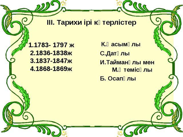 ІІІ. Тарихи ірі көтерлістер 1.1783- 1797 ж 2.1836-1838ж 3.1837-1847ж 4.1868-...