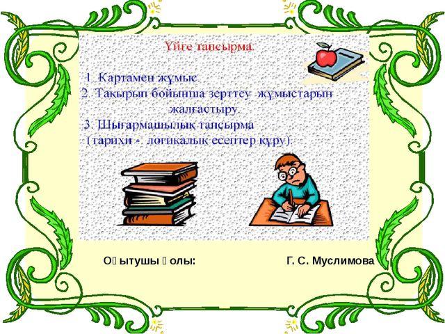 Оқытушы қолы: Г. С. Муслимова