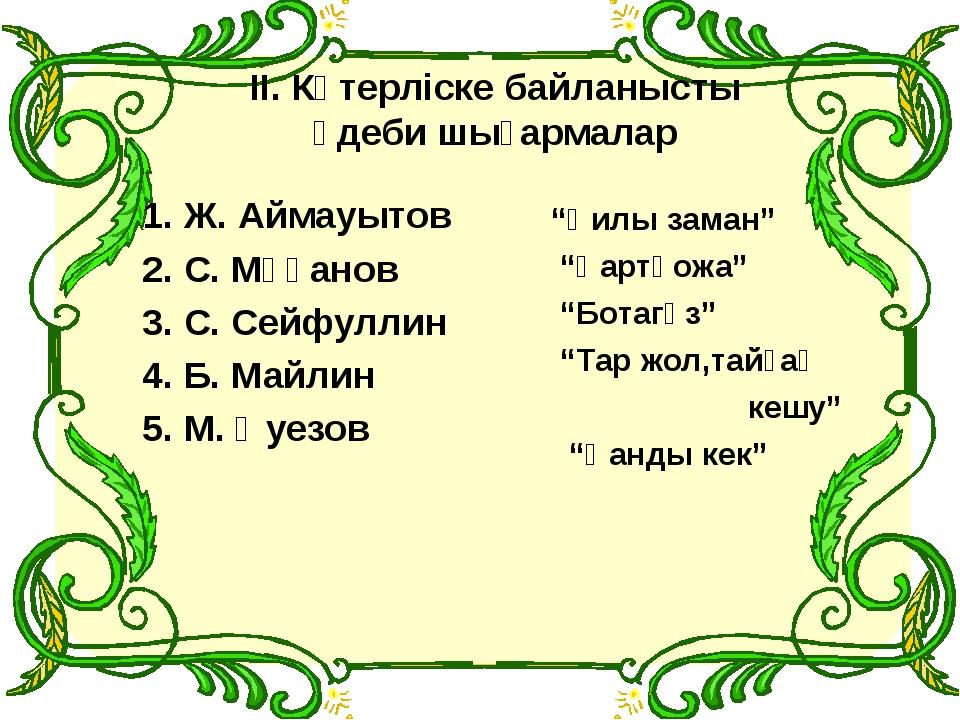 ІІ. Көтерліске байланысты әдеби шығармалар 1. Ж. Аймауытов 2. С. Мұқанов 3....