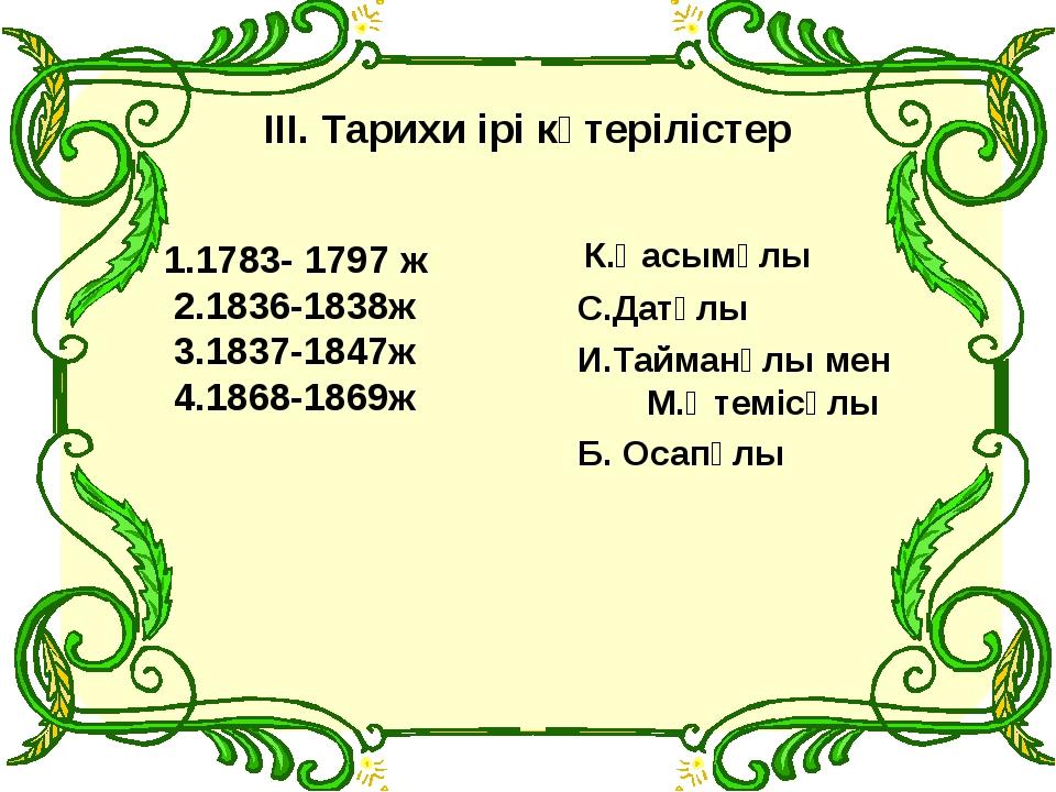 ІІІ. Тарихи ірі көтерілістер 1.1783- 1797 ж 2.1836-1838ж 3.1837-1847ж 4.1868...