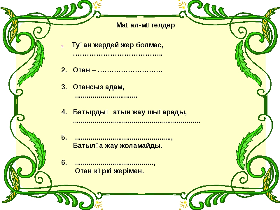 Туған жердей жер болмас, ………………………………... 2. Отан – ……………………….  3. Отансыз ад...