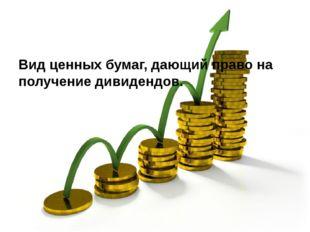 вид+денди=доход акционера на каждую акцию
