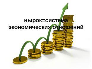ион+царек=владелец акции