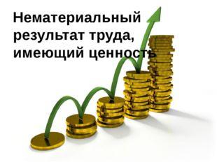 Как образно говорят о невысоких доходах? 1 Скромные 2 Стыдливые 3 Застенчивы