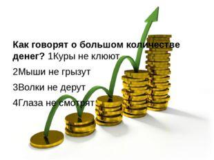Какая важная экономическая аббревиатура существует в нашей стране? 1 МНОС 2