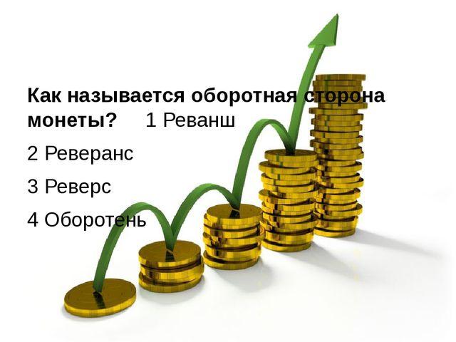 Как называется центральная часть поверхности монеты?