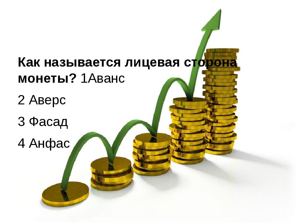 кабан+тон=разновидность бумажных денег