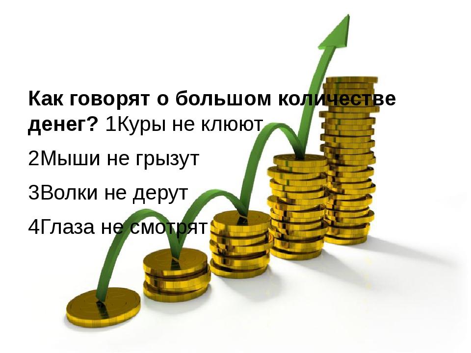 Какая важная экономическая аббревиатура существует в нашей стране? 1 МНОС 2...