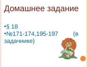 Домашнее задание § 18 №171-174,195-197 (в задачнике)
