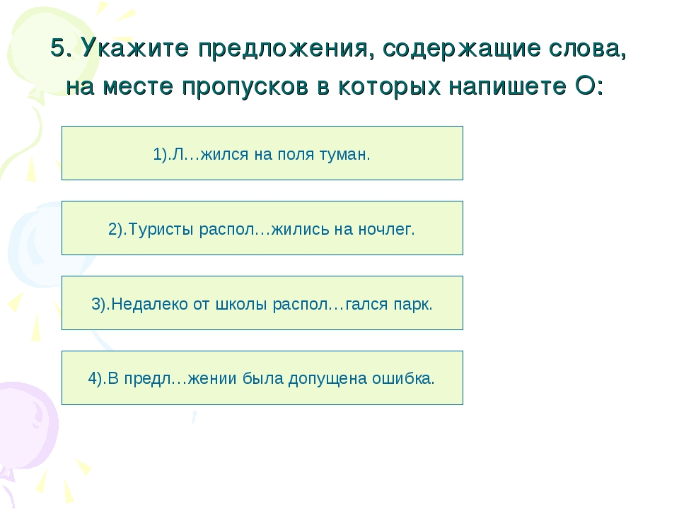 5. Укажите предложения, содержащие слова, на месте пропусков в которых напише...