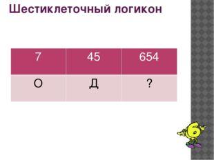 Шестиклеточный логикон 7 45 654 О Д ?