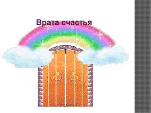 Врата счастья