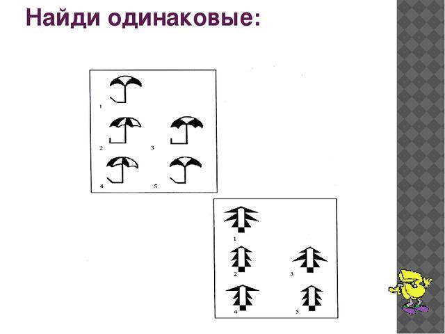Найди одинаковые: