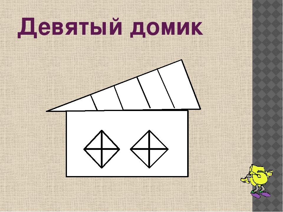 Девятый домик