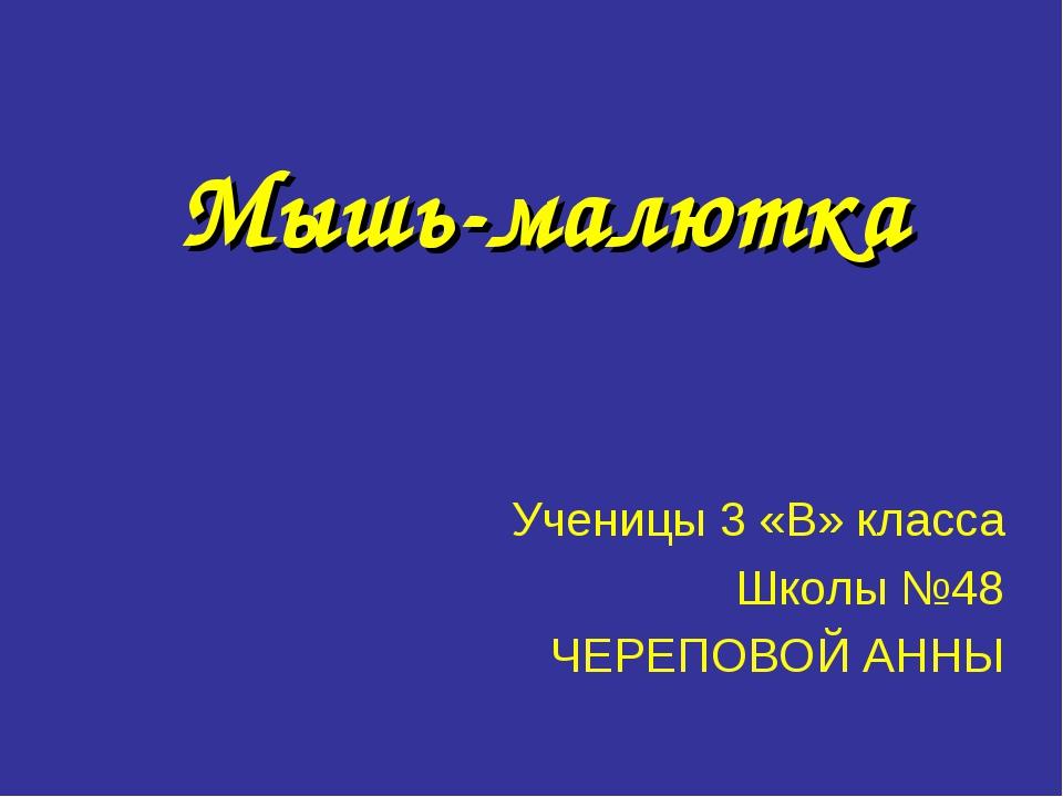 Мышь-малютка Ученицы 3 «В» класса Школы №48 ЧЕРЕПОВОЙ АННЫ