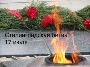 Сталинградская битва 17 июля