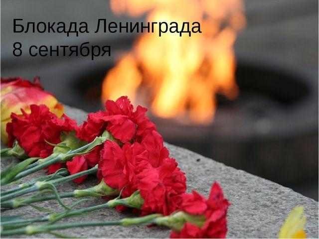 Блокада Ленинграда 8 сентября