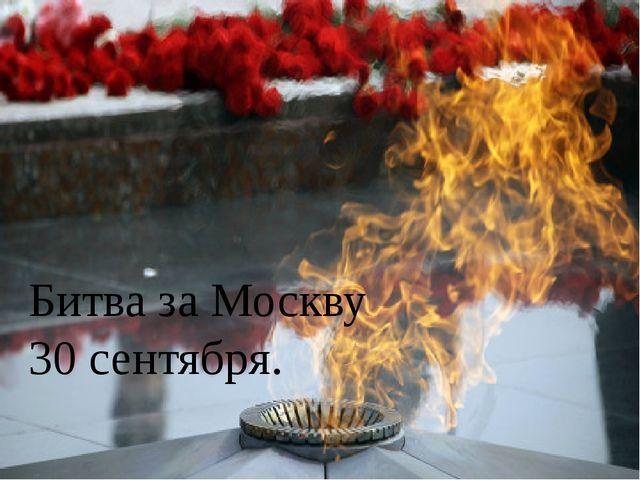 Битва за Москву 30 сентября.