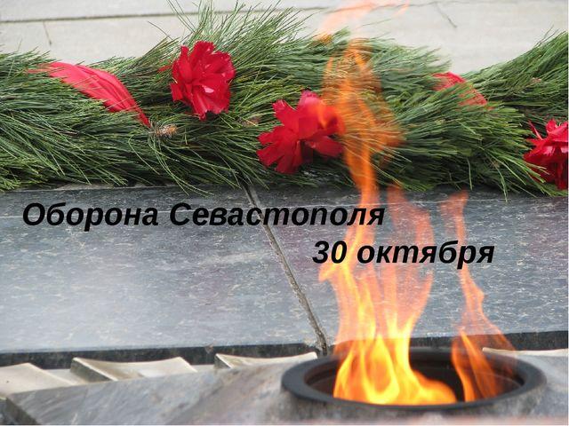 Оборона Севастополя 30 октября