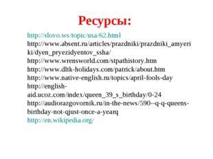 Ресурсы: http://slovo.ws/topic/usa/62.html http://www.absent.ru/articles/praz
