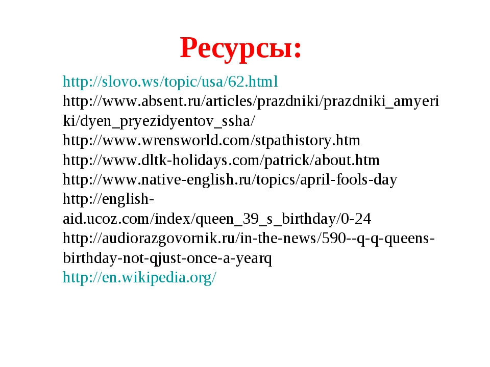 Ресурсы: http://slovo.ws/topic/usa/62.html http://www.absent.ru/articles/praz...