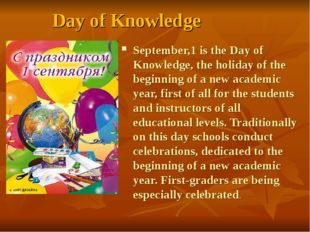 Day of Knowledge September,1 is the Day of Knowledge, the holiday of the begi