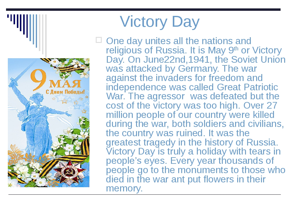 Victory Day One day unites all the nations and religious of Russia. It is May...