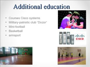 "Additional education Courses Cisco systems Military-patriotic club ""Dozor"" Mi"
