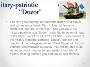 """Military-patriotic club """"Dozor"""" You love your country, to honor the history a"""