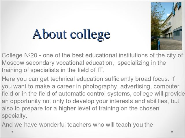 About college College №20 - one of the best educational institutions of the c...